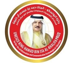 جائزة اليونسكوـ الملك حمد بن عيسى آل خليفة لاستخدام تكنولوجيات المعلومات والاتصال في مجال التعليم